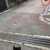 甲斐犬サンの警戒警報‼︎の巻〜警戒警報発令ッ(<●>ω<●>)‼︎