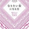 『なりたい女になる力―――出会いたい人、望む未来を引き寄せる』著者井垣利英が、 キンドル電子書籍で配信開始