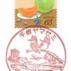 【風景印】千歳ヤマセミ郵便局(2020.11.11押印)