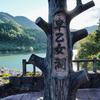 早乙女湖(富山県上市)