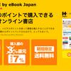 ハピタスの貯め方①【ハピタス堂書店】