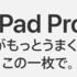 新しい10.5インチ ディスプレイ iPad Pro 早速ポチりました!