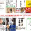 "【50%OFF】大人の教養向上委員会キャンペーン(9/28まで): 『1分間バフェット』『日本人の9割が知らない遺伝の真実』『求道心』『ニュースの""なぜ?""は世界史に学べ』など"