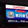2019 J1 第26節 横浜F・マリノス ー サンフレッチェ広島