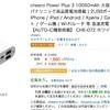 初回限定でcheeroのモバイルバッテリー「Power Plus 3 10050mAh」が1880円!