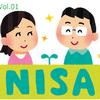 【実践記録簿】ゼロから始める積み立てNISA vol.1「NISAとは?」