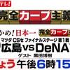 セCSファイナルステージ2017「広島vsDeNA」の地上波BSでのテレビ中継が関西では1試合しかなさそうな件