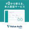Value-Auth バリューオース|まずは無料登録から