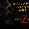 【攻略】World War Z (PS4) 〜ガンスリンガーのオススメスキル〜