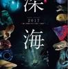 """特別展 深海~最新研究でせまる""""生命""""と""""地球""""~/国立科学博物館/2017.09"""
