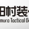 田村装備開発様とドローンスクールを共同で開催することになりました!!