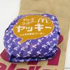 """マクドナルド「しょうが焼きバーガー""""ヤッキー""""」を買って来た。"""