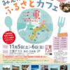 【ふるさと納税イベント情報】三重県南部まるごとカフェin Tokyo