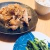 【 ご飯ログ 】 豚肉の生姜焼き と ノンオイルポテトサラダ 【 レシピ 】