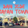 サンノゼ・ジャパンタウンの観光の仕方教えます