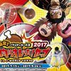 【池袋】J-WORLD TOKYOでバブルサッカー大会が開催!?