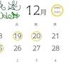 六角堂イートハーブ 25日㊊が年内最終営業に
