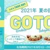 銀だこの『夏の回数券 GOTO チケット』×『夏のPayPay祭』でお得をゲットするのである