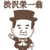 大河ドラマ「晴天を衝け」元大蔵省官僚_渋沢栄一の人生に思うこと