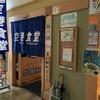 【SFC修行 第4回-3】那覇・空港での過ごし方 お土産