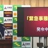 クラスター続発 そんなところでも!宮崎で県独自の「緊急事態宣言」が発令