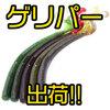 【ゲーリーヤマモト】今が旬のロクマルが釣れるワーム「ゲーリー 8インチワーム/ゲリパー」出荷!