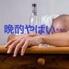 意識低い系の節酒(ハームリダクション)戦略