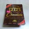 【マジ基地】 ペヤングチョコレートやきそばギリが新発売www