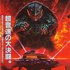 ゴジラしか知らない人に贈る、日本特撮映画の最高峰!シリーズ1作目に見る「平成ガメラシリーズ」5つの特徴。