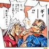 手間を惜しんで、職場の部下に4万2千円分おごった罪