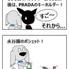 【クピレイ犬漫画】ブランド小物