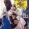 活字中毒:公爵令嬢の嗜み4 (カドカワBOOKS)澪亜
