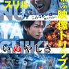 映画『いぬやしき』感想(ネタバレあり) THE・日本の冴えないお父さんVS闇落ち高校生