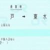 マルス発券の鹿島臨海鉄道乗車券