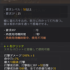 覚醒SG(セージ)解説