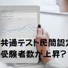 【共通テスト民間認定】GTECの受験者数が上昇する?