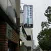 レールクラフト阿波座さんに行ってきました【YouTube版もあります】