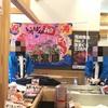 通りすがりの寿司店で〜
