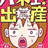 ホームレス漫画家・浜田ブリトニー作「パネェ!出産」に感じるパネエ違和感 結局、境界性人格障害の男はどうなったの?