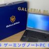 ガレリア RL5C-R35Tレビュー 口コミ【RTX3050Tiゲーミングノート】