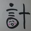 今日の漢字687は「計」。腕時計を着けることがなくなった