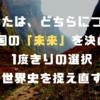 あなたはどっちにつく?中国の「未来」を決めた1度きりの選択〜世界史を捉え直す〜