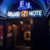 台湾・台北の「Blue Note -藍調-Taipei」に行ってきました