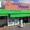 【全国にわずか1店舗】ロッキーバーガー関宿店を調査してみた【千葉県野田市】