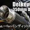 Delkevicマフラー350mm DL10レビュー