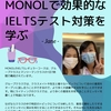 【MONOL】MONOLで効果的なIELTS試験対策
