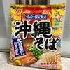 インスタントの沖縄そばを、直火OKのラーメン鉢で食す。