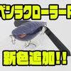 【イマカツ】多くのバスプロが使用する実戦向けの羽根モノルアー「アベンラクローラーRS」に新色追加!
