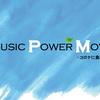 第36回 【Music Power Movie 〜コロナに負けるな〜】