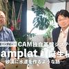 CAM独自基盤システム「Camplat 」誕生秘話 〜砂漠に水道を作るような話〜